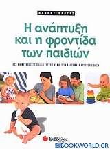 Πλήρης οδηγός για την ανάπτυξη και τη φροντίδα των παιδιών