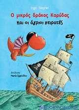 Ο μικρός δράκος Καρύδας και οι άγριοι πειρατές