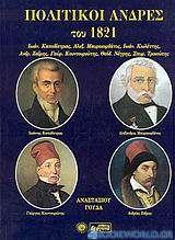 Πολιτικοί άνδρες του 1821