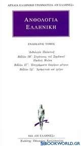 Ανθολογία Ελληνική 11