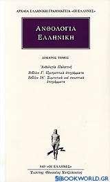 Ανθολογία Ελληνική 10