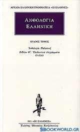 Ανθολογία Ελληνική 8