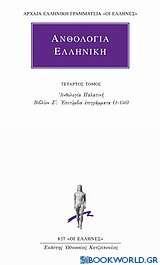 Ανθολογία Ελληνική 4