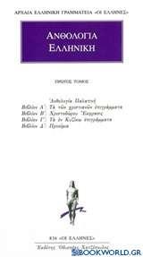 Ανθολογία Ελληνική 1