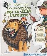 Η πρώτη μου εγκυκλοπαίδεια για τα ζώα Larousse