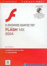 Ο επίσημος οδηγός του macromedia Flash MX 2004