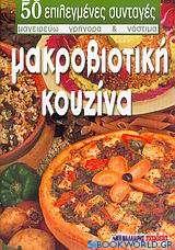 Μακροβιοτική κουζίνα