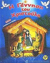 Η γέννηση του Χριστούλη
