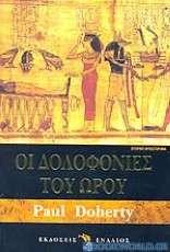 Οι δολοφονίες του Ώρου