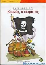 Κερνόκ, ο πειρατής
