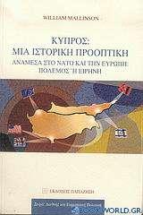 Κύπρος: Μια ιστορική προοπτική