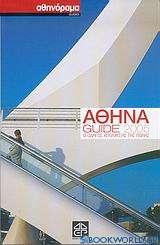 Αθήνα Guide 2005
