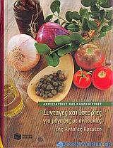 Συνταγές και ιστορίες για μάγειρες με ανησυχίες