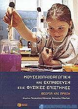 Μουσειοπαιδαγωγική και εκπαίδευση στις φυσικές επιστήμες