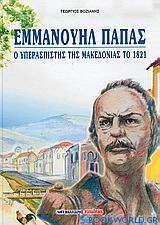 Εμμανουήλ Παπάς, ο υπερασπιστής της Μακεδονίας το 1821