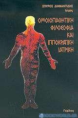 Ομοιοπαθητική φιλοσοφία και Ιπποκρατική ιατρική