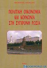 Πολιτική οικονομία και κοινωνία στη σύγχρονη Ρωσία
