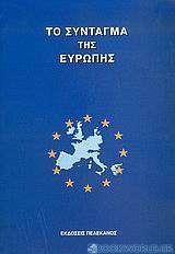 Το σύνταγμα της Ευρώπης