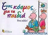 Ένας κόσμος για τα παιδιά
