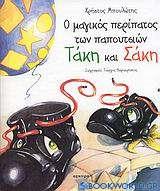Ο μαγικός περίπατος των παπουτσιών Τάκη και Σάκη