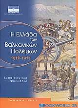 Η Ελλάδα των Βαλκανικών πολέμων 1912-1913
