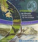 Επτάνησα. 140 χρόνια από την ένωση με την Ελλάδα