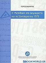 Η μετάβαση στη δημοκρατία και το σύνταγμα του 1975