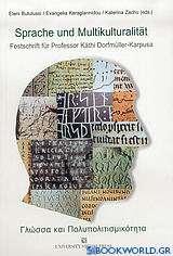 Sprache und Multikulturalität