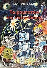 Το ρομποτάκι της συνεννόησης
