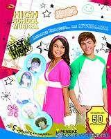High School Musical: Απίθανες εκπλήξεις... και αυτοκόλλητα