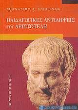Παιδαγωγικές αντιλήψεις του Αριστοτέλη