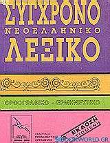 Σύγχρονο νεοελληνικό λεξικό