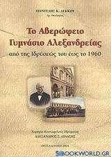 Το Αβερώφειο Γυμνάσιο Αλεξανδρείας