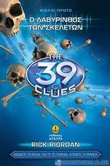 Τα 39 στοιχεία: Ο λαβύρινθος των σκελετών