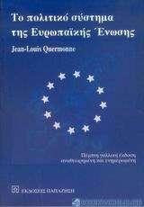 Το πολιτικό σύστημα της Ευρωπαϊκής Ένωσης