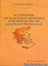 Η συγκρότηση της βαλκανικής περιφέρειας στην περίοδο 1990-1999 και ο ρόλος της Ελλάδας