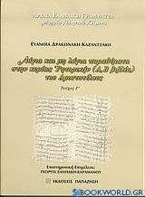 Λόγια και μη λόγια παραθέματα στην κυρίως Ρητορική (Α, Β βιβλία) του Αριστοτέλους