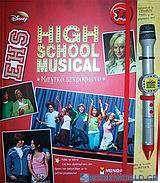 High School Musical: Μαγικό μικρόφωνο