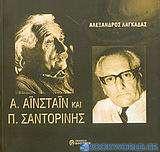 Α. Αϊνστάιν και Π. Σαντορίνης