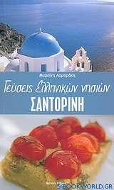 Γεύσεις ελληνικών νησιών, Σαντορίνη