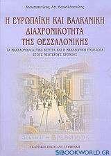 Η ευρωπαϊκή και βαλκανική διαχρονικότητα της Θεσσαλονίκης