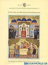 Οι δύο όψεις της ελληνικής μουσικής κληρονομιάς