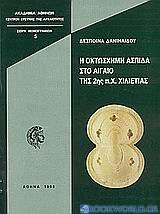 Η οχτώσχημη ασπίδα στο Αιγαίο της 2ης π.Χ. χιλιετίας