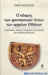 Ο κόσμος των φανταστικών όντων των αρχαίων Ελλήνων