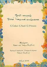 Τρεις ποιητές, επτά ιταλικά ποιήματα