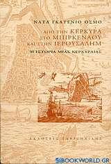 Από την Κέρκυρα στο Μπιρκενάου και στην Ιερουσαλήμ