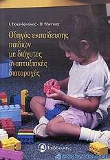 Οδηγός εκπαίδευσης παιδιών με διάχυτες αναπτυξιακές διαταραχές