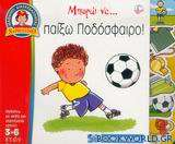 Μπορώ να παίξω ποδόσφαιρο