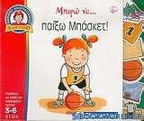 Μπορώ να παίξω μπάσκετ