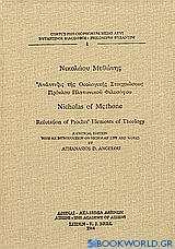 Ανάπτυξις της θεολογικής στοιχειώσεως Πρόκλου Πλατωνικού Φιλοσόφου